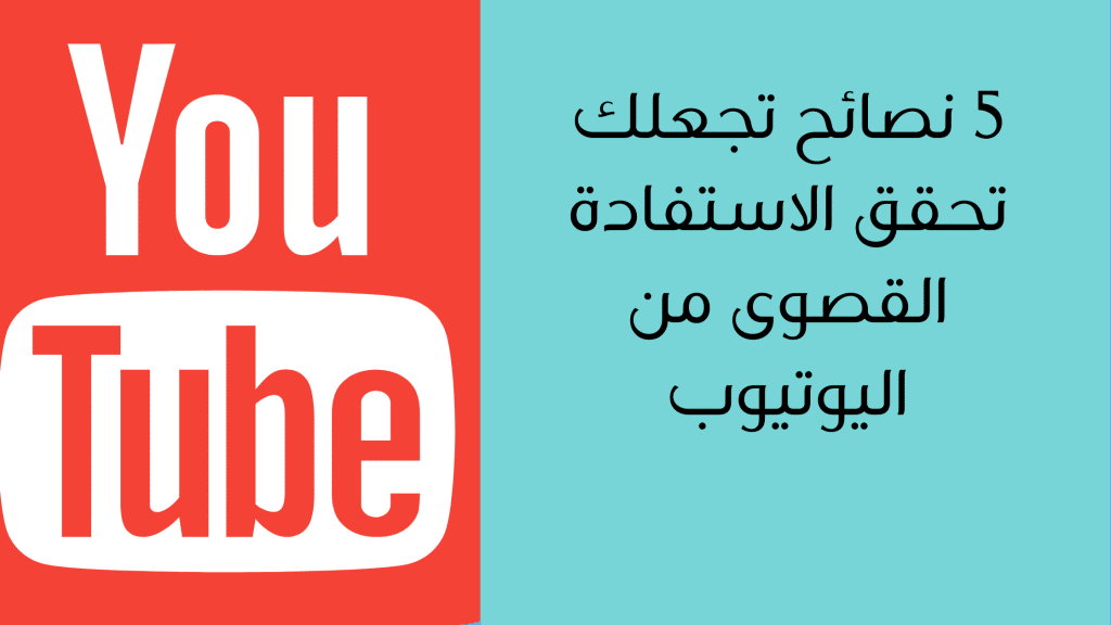 الاستفادة من اليوتيوب
