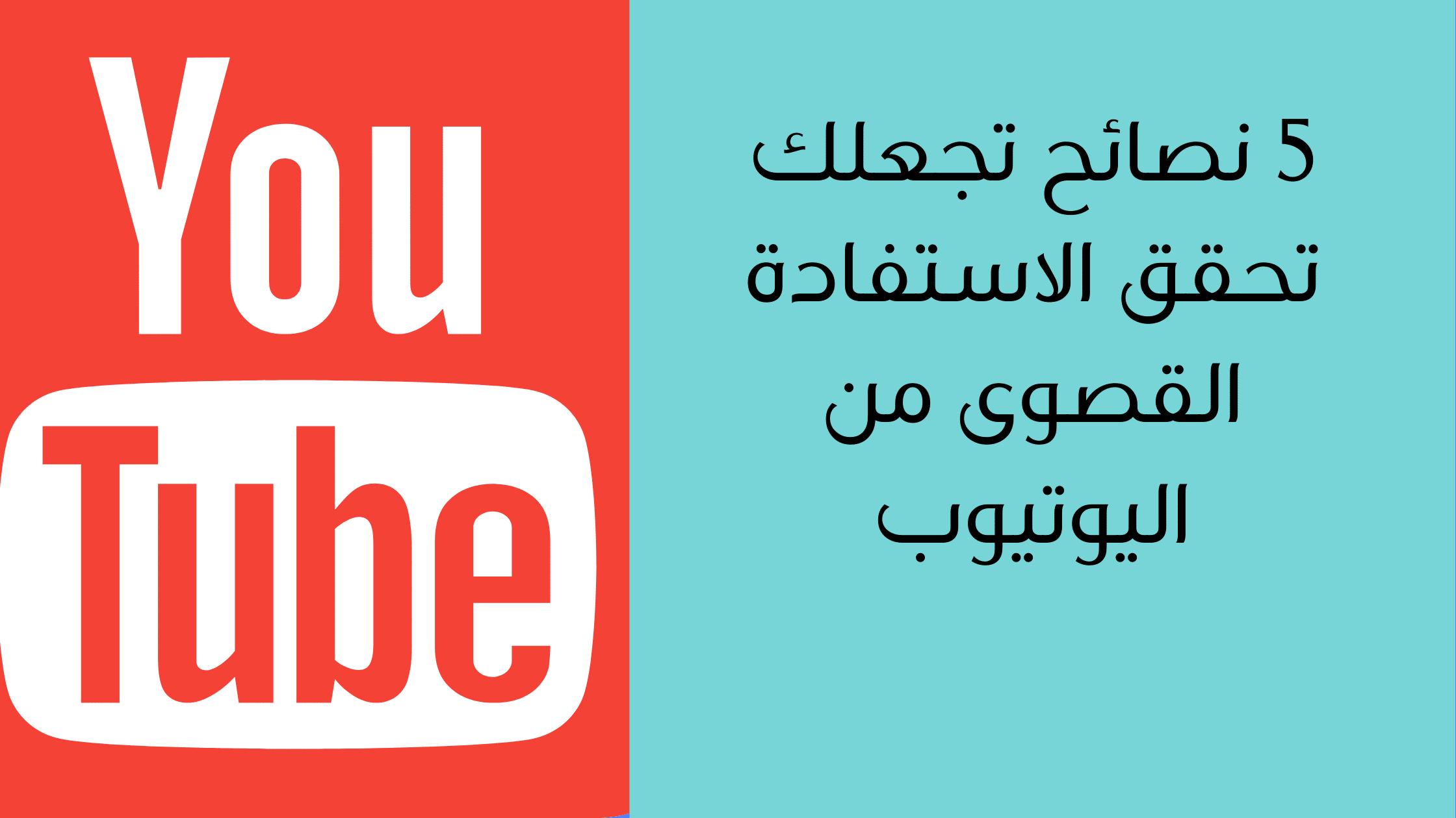 5 نصائح تجعلك تحقق الاستفادة القصوى من البحث في اليوتيوب